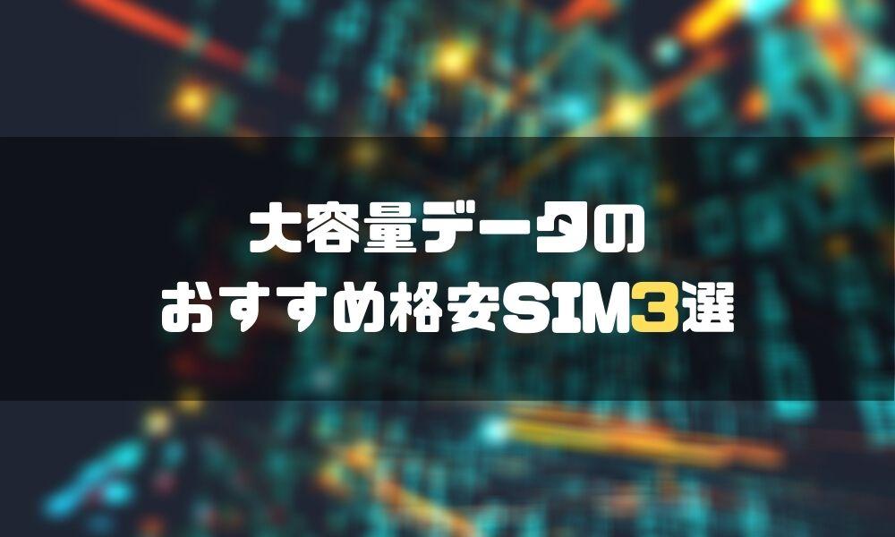 格安SIM_比較_おすすめ_大容量データ_3選_BIGLOBEモバイル_biglobemobile_LINEモバイル_linemobile_mineo_マイネオ