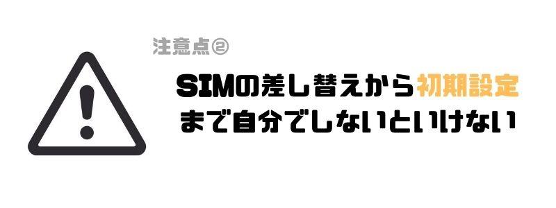 格安SIM_比較_注意点_SIMカード差し替え_初期設定(APN)