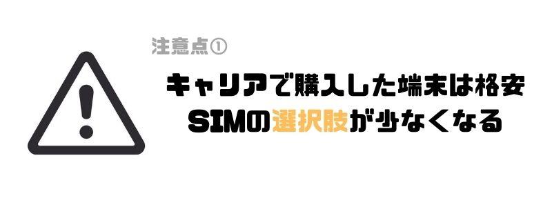 格安SIM_比較_選択肢_少ない
