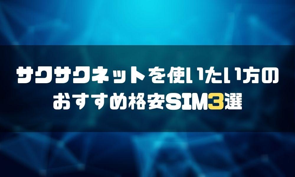 格安SIM_比較_おすすめ_通信速度_速さ_重視_3社_Y!mobile_UQmobile_UQモバイル_OCNモバイルONE