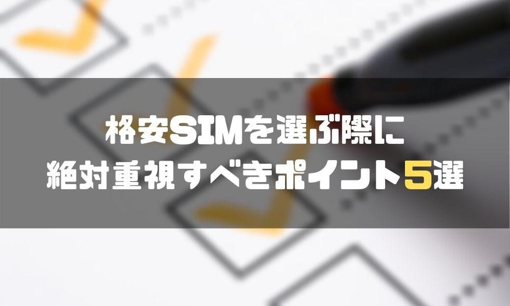 格安SIM_比較_ポイント_通信速度_通信の安定性_データ容量_データ通信量_月額料金_月額料金_使用回線_キャンペーン