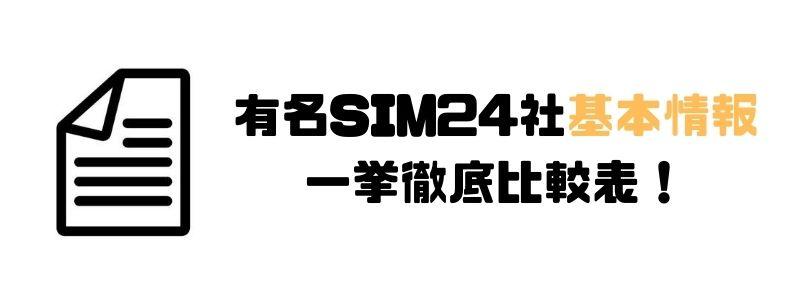 格安SIM_比較_料金プラン_24社_基本情報_比較表