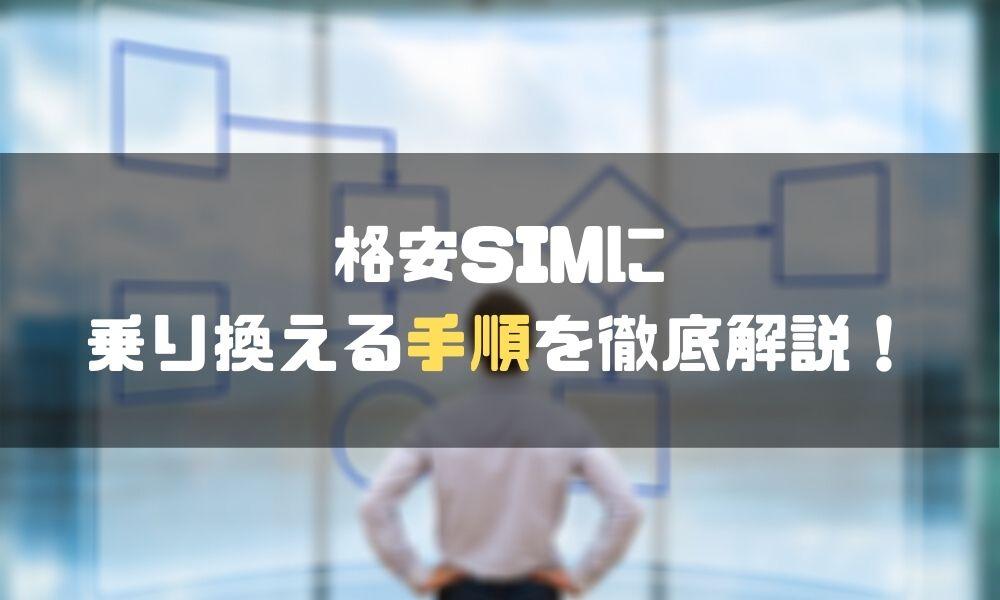 格安SIM_比較_簡単_乗り換え_ステップ_5つ