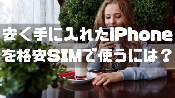 iphone_安い_格安SIMとWiMAXとの併用