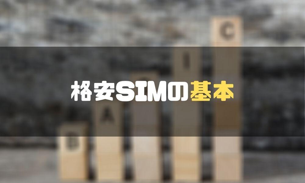 格安SIM_おすすめ_基本