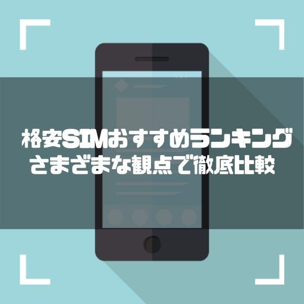 【2021年最新版】格安SIMおすすめ比較ランキングTOP10|速度・料金・大容量・キャリアごとに徹底比較