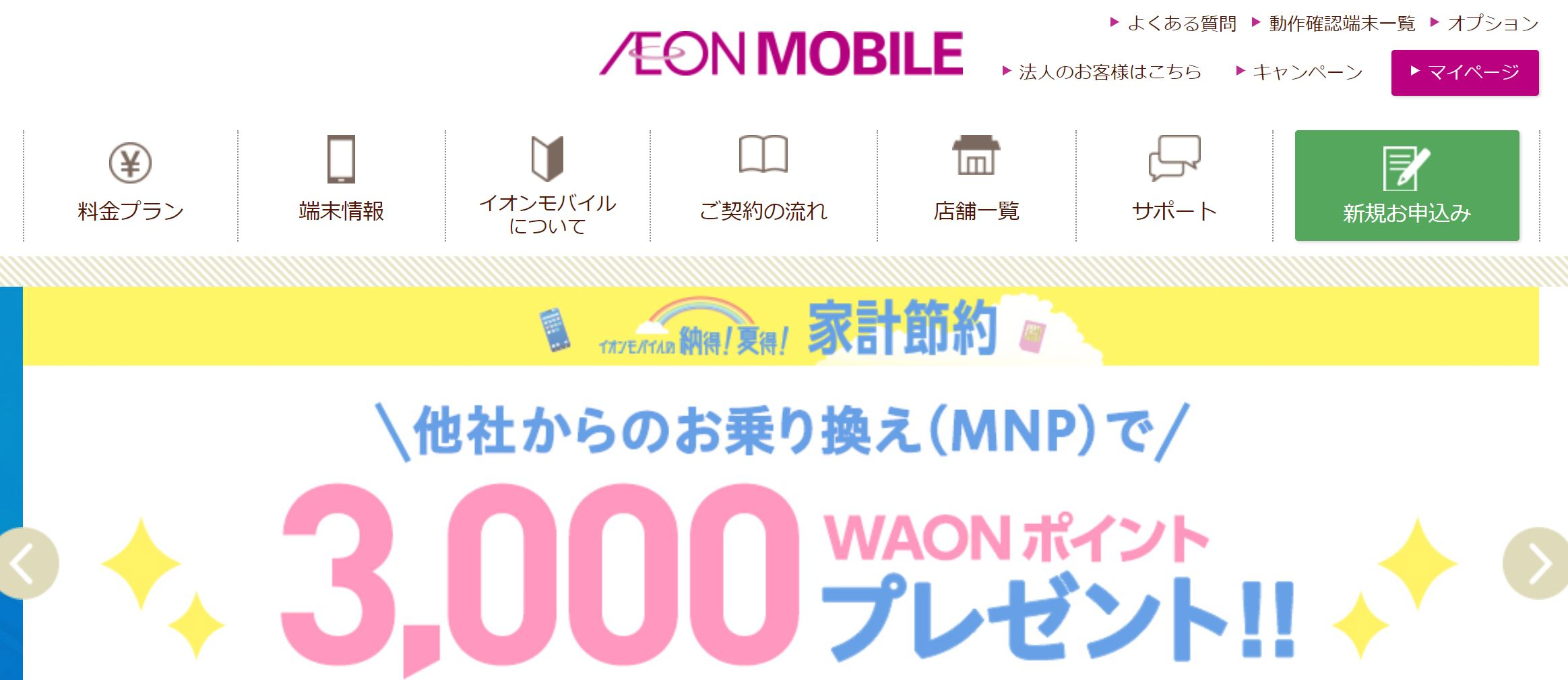 格安SIM_おすすめ_IEONモバイル
