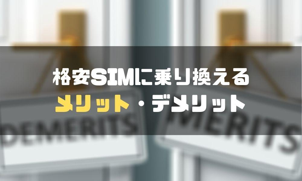 格安SIM_おすすめ_メリット