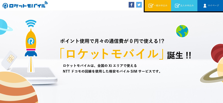 格安SIM_おすすめ_ロケットモバイル