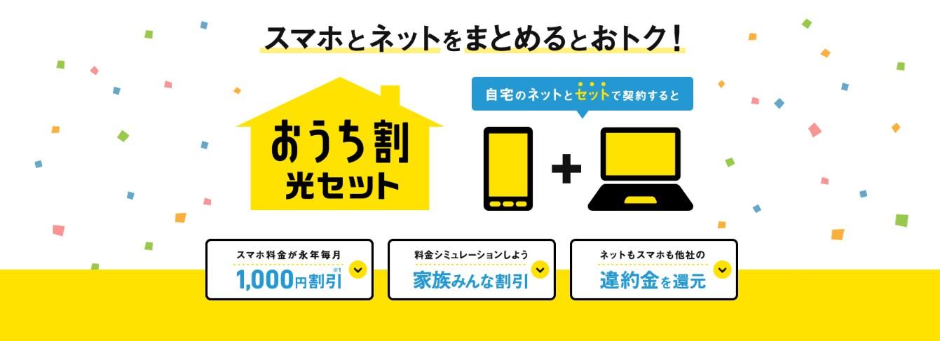 SoftBank_オンラインショップ_機種変更_光セット