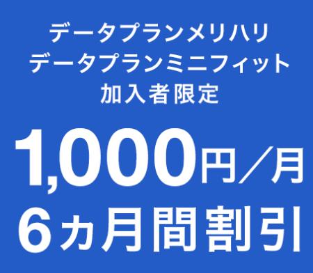 SoftBank_機種変更_キャンペーン_半年おトク割