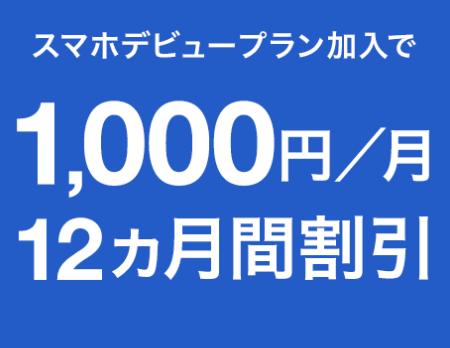 SoftBank_機種変更_キャンペーン_1年おトク割
