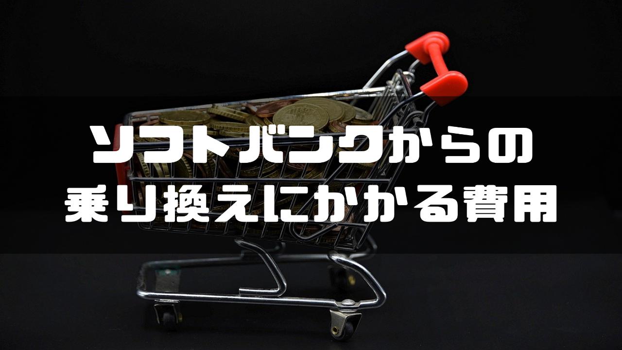 SoftBank_乗り換え_MNP_