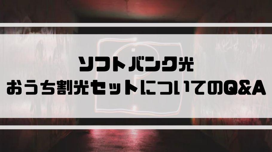 おうち割_光セット