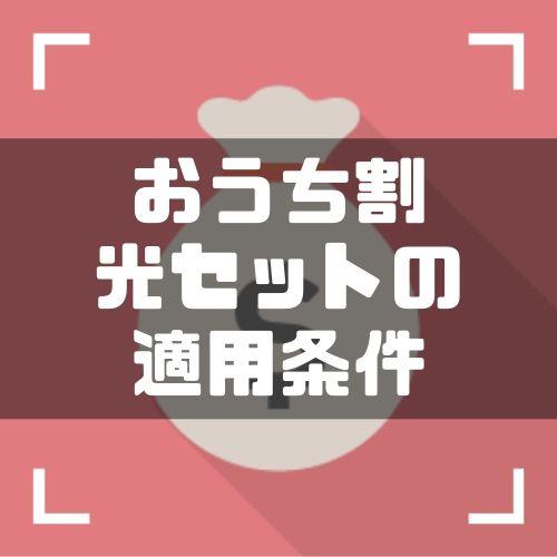 ソフトバンク光「おうち割光セット」って本当にお得?|申し込みや適用条件についてやさしく解説!!
