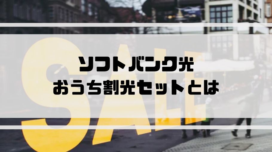 ソフトバンク光_おうち割光セット
