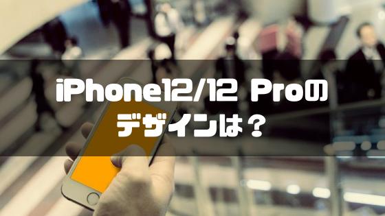 iphone12_デザイン