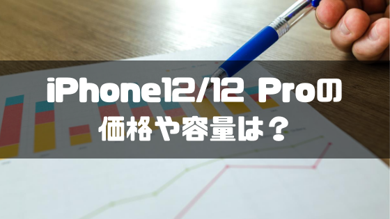 iphone12_価格