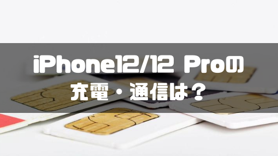 iphone12_充電