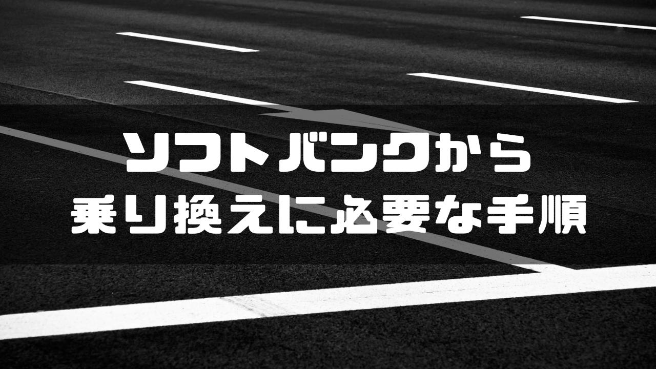 SoftBank_乗り換え_MNP_手順