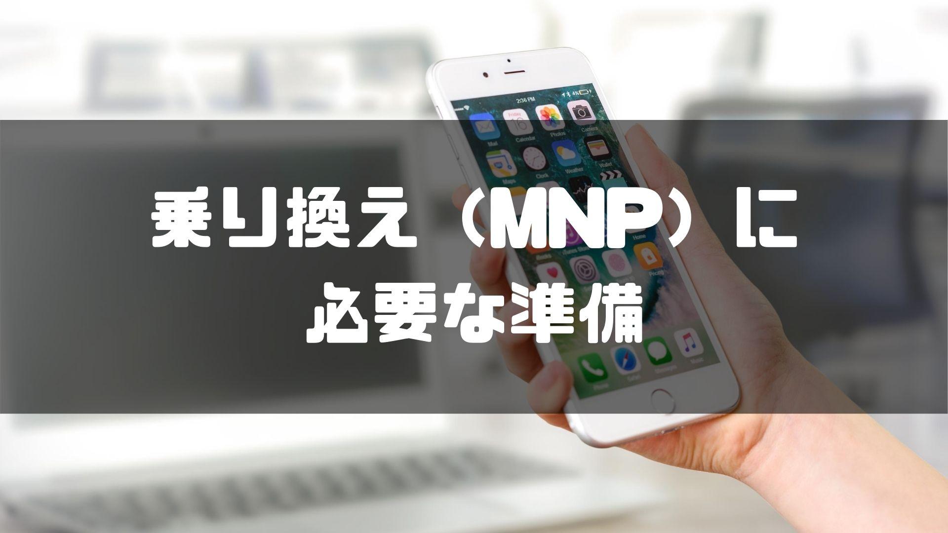 SoftBank_乗り換え_MNP_事前準備