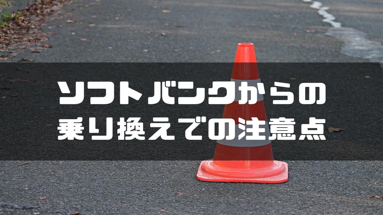 SoftBank_乗り換え_MNP_注意点