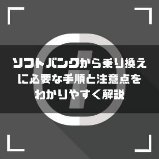 【最新版】ソフトバンクを解約したい!他社への乗り換え(MNP)に必要な手順・注意点を完全ガイド!
