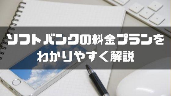 ソフトバンク_料金プラン