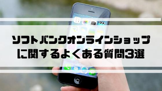 ソフトバンクオンラインショップ_SoftBank_ソフトバンク_機種変更_質問