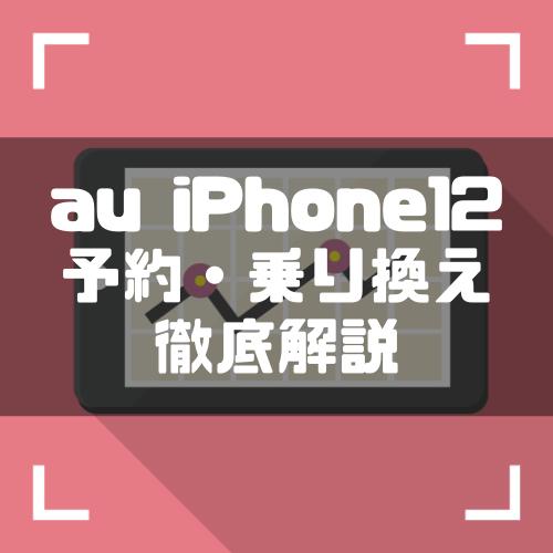 【au】iPhone12に乗り換える方法|MNP予約番号の取得・料金・お得なキャンペーンまで徹底解説