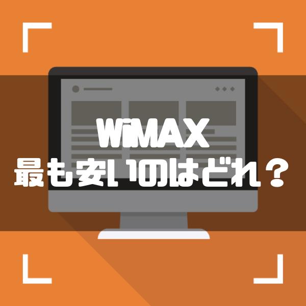 WiMAXで支払う実質料金を23社で徹底比較!最安で使うためのキャンペーンや注意点は?【最新版】