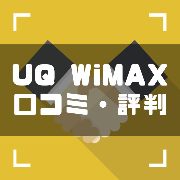 UQ WiMAXの口コミ評判は実際どうなの?プロが本音で解説するメリット・デメリット