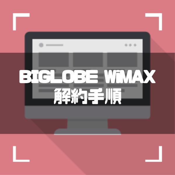 BIGLOBE WiMAXを解約する前のチェックポイントは5つ!知らなきゃ損する解約方法や違約金についても詳しく解説