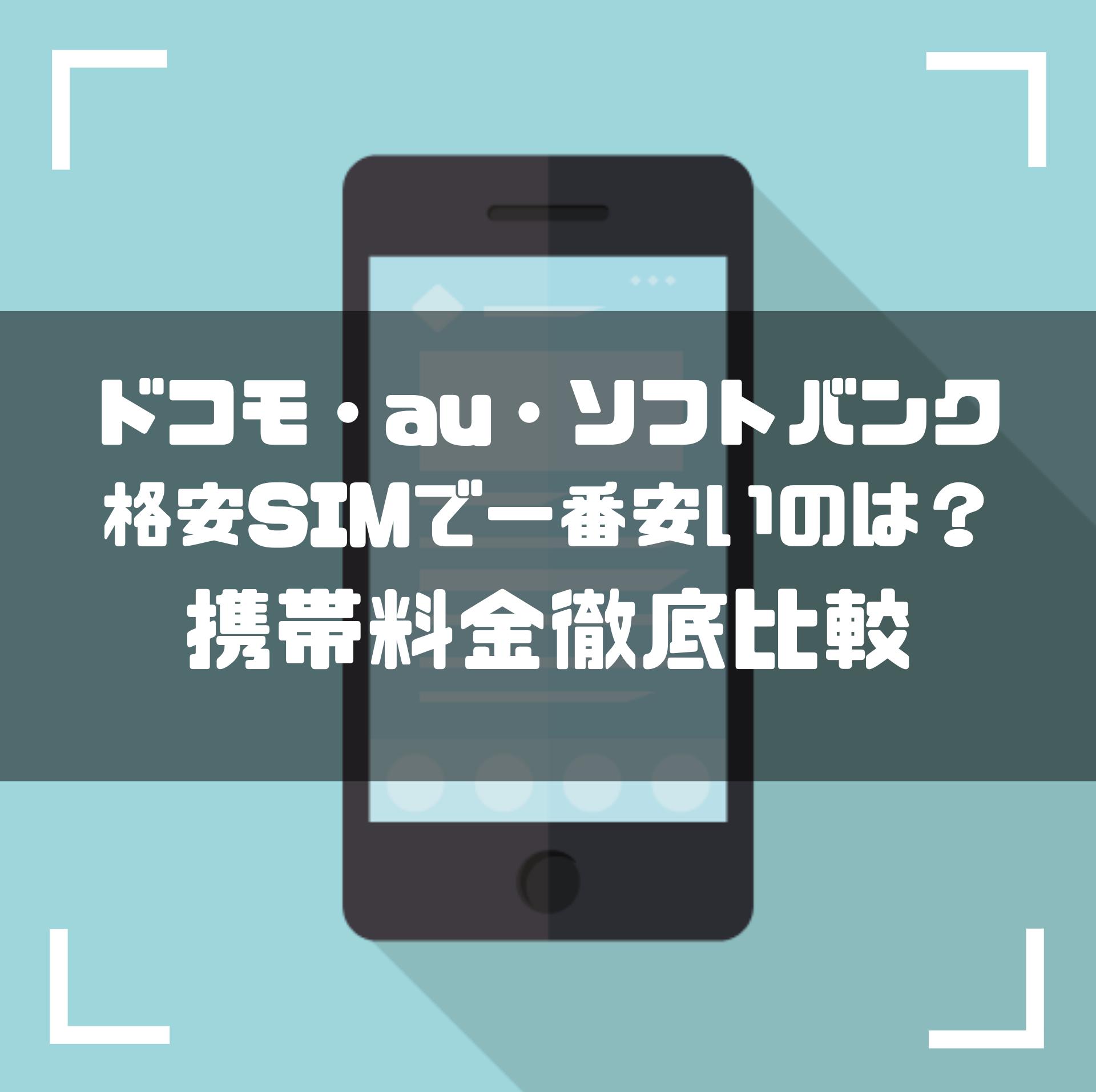 携帯料金を徹底比較|ドコモ・au・ソフトバンク・格安SIMの中で一番安いのは?