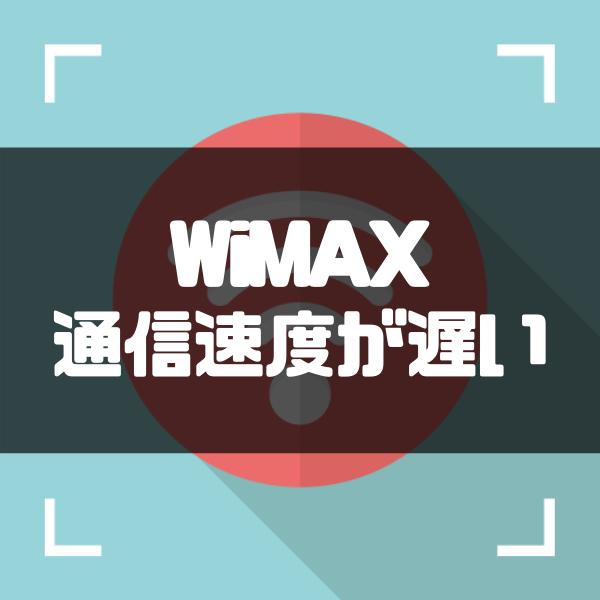 WiMAXの通信速度が遅い8つの原因と解決方法|高速化の秘訣とは?