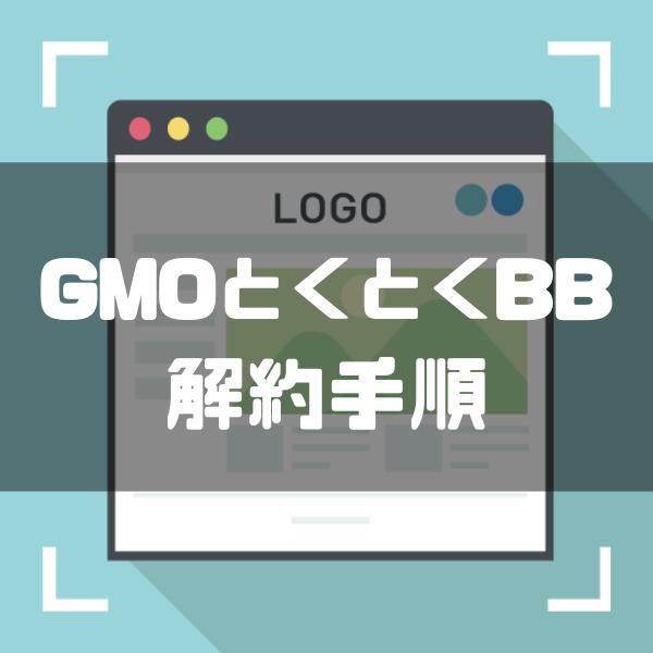 GMOとくとくBB WiMAXの解約方法まとめ!違約金0円のタイミングや端末返却の注意点は?