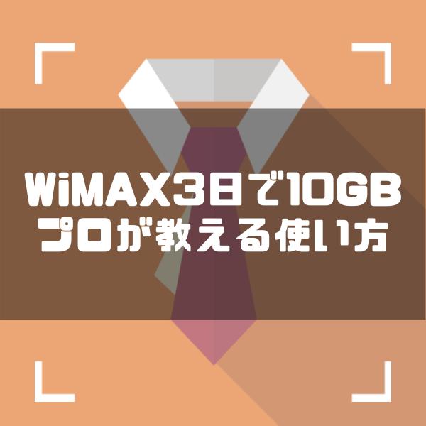 WiMAX『3日で10GB』どれぐらい使える?|プロが教える制限されない使い方