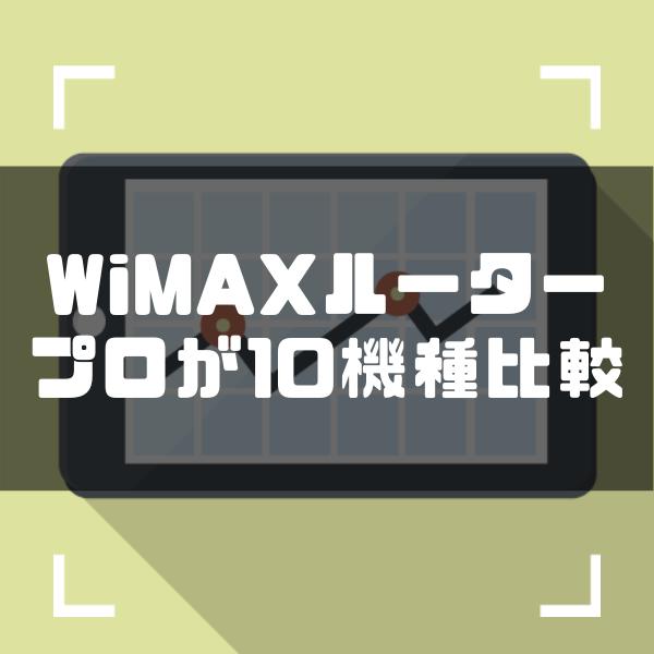 WiMAXルーター全10機種を徹底比較|プロのおすすめ端末はこれだ