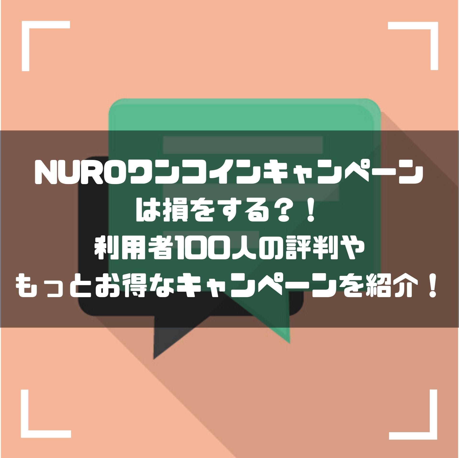 騙されるな!NUROワンコインキャンペーンは損する?利用者100人の口コミからわかるリアルな評判ともっとお得なキャンペーン紹介!