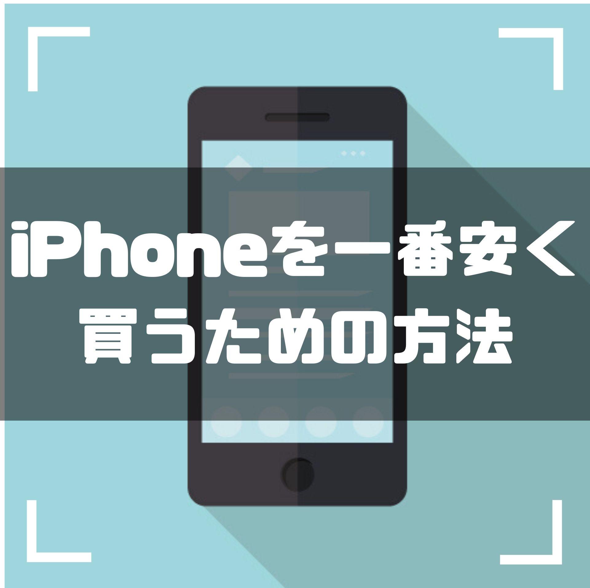 iPhoneを安く購入する方法は?docomoやauなどのキャリアで安く買う方法や格安SIMで安く使用する方法を徹底解説!