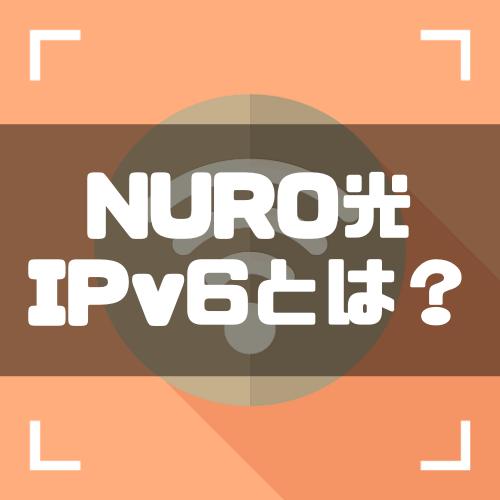 NURO 光はIPv6に対応している!|IPv4とIPv6の違いや疑問を解決