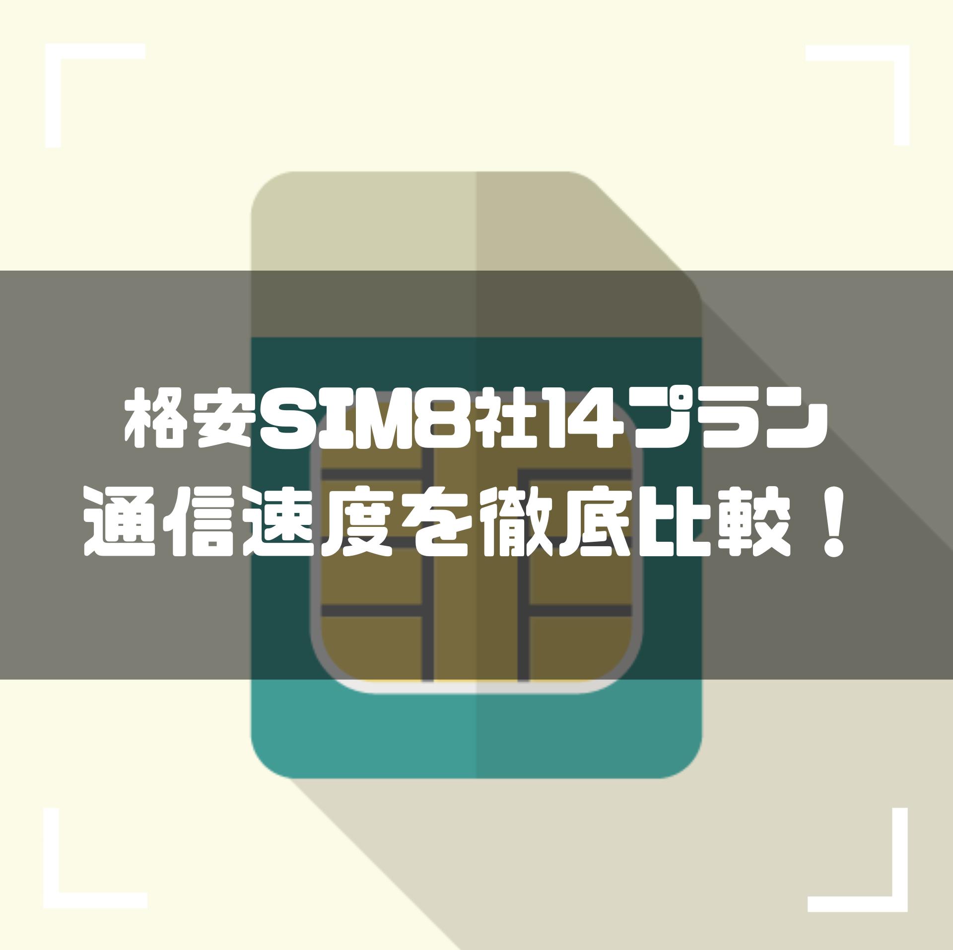 【2020年9月】格安SIMの通信速度は遅い?ストレスフリーで使える格安SIM5選を徹底比較