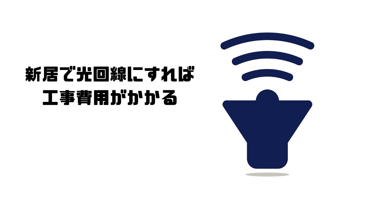 光回線_工事_費用