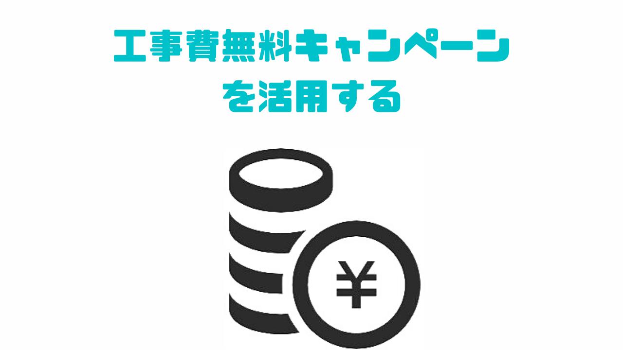 光回線_工事_費用_無料キャンペーン