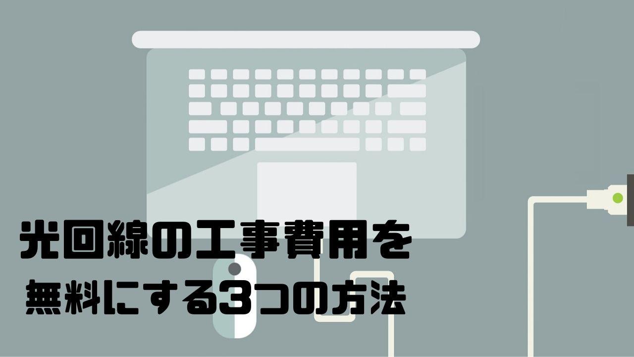 光回線_工事_費用_無料