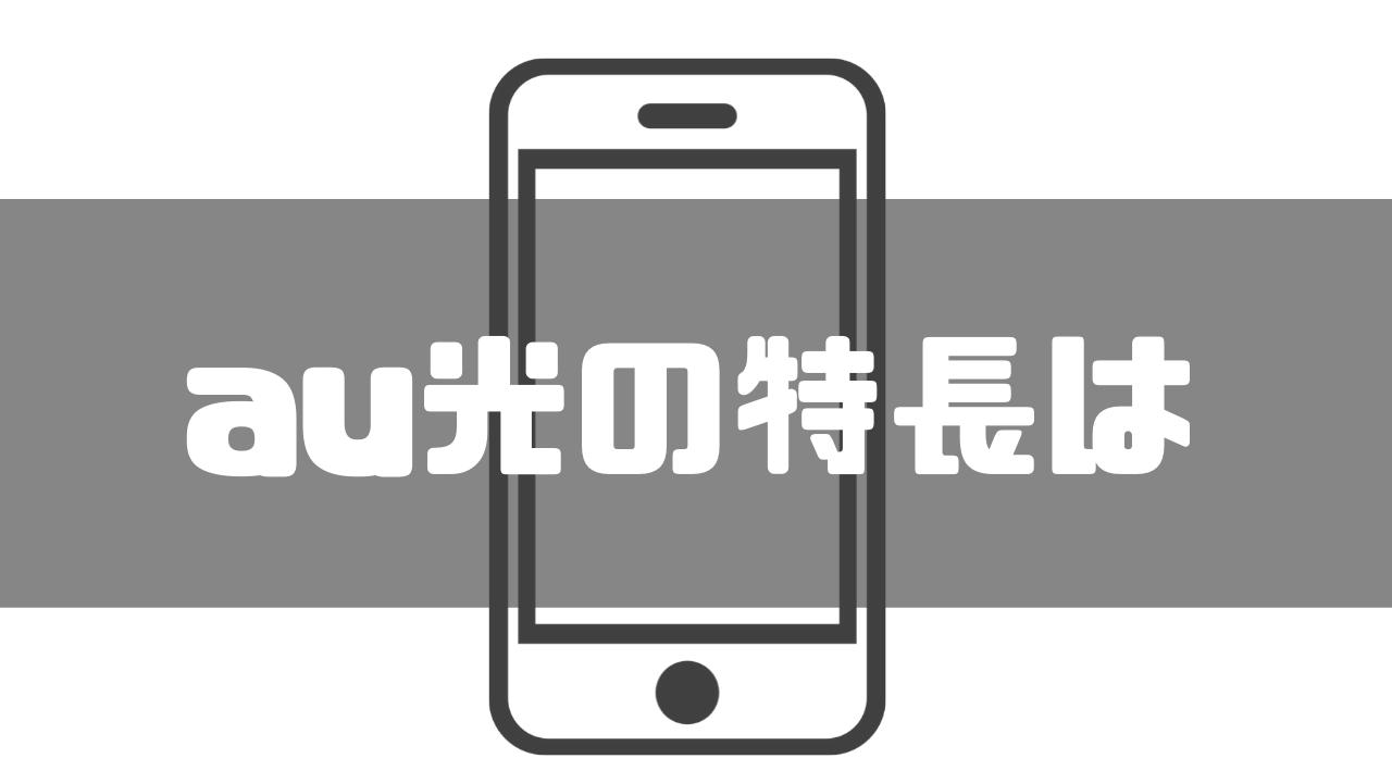 光回線_工事費_無料_au