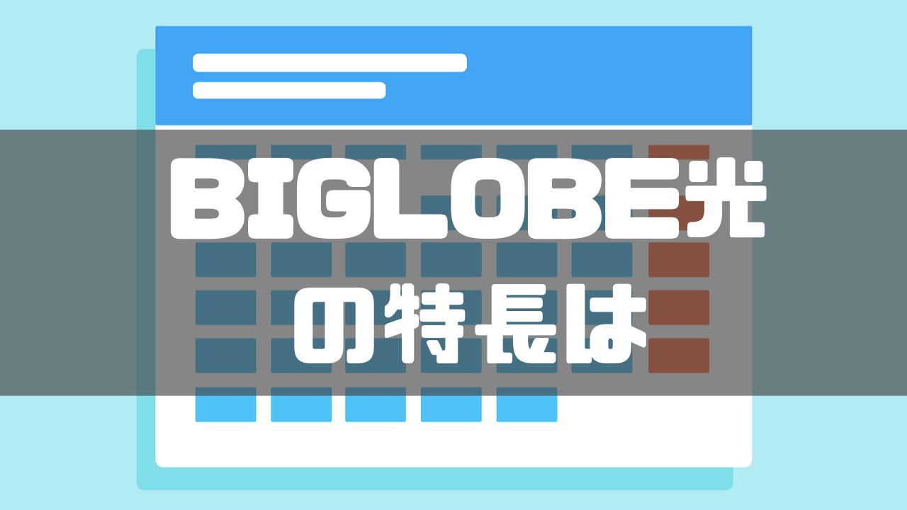 光回線_工事費_無料_biglobe光