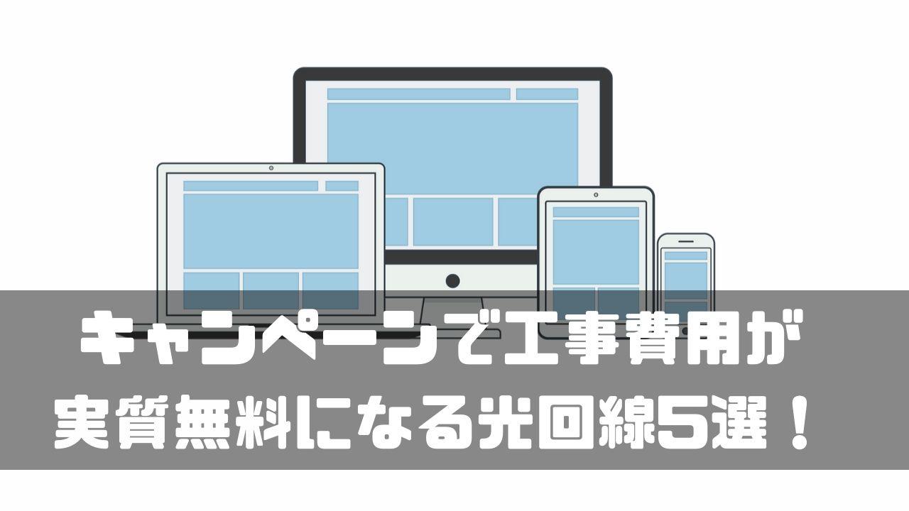 光回線_工事費_無料キャンペーン