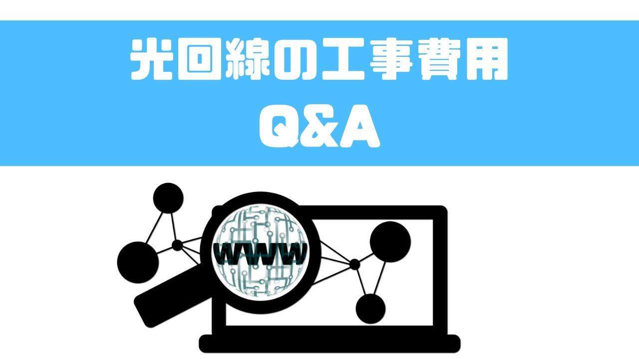 光回線_工事_Q&A