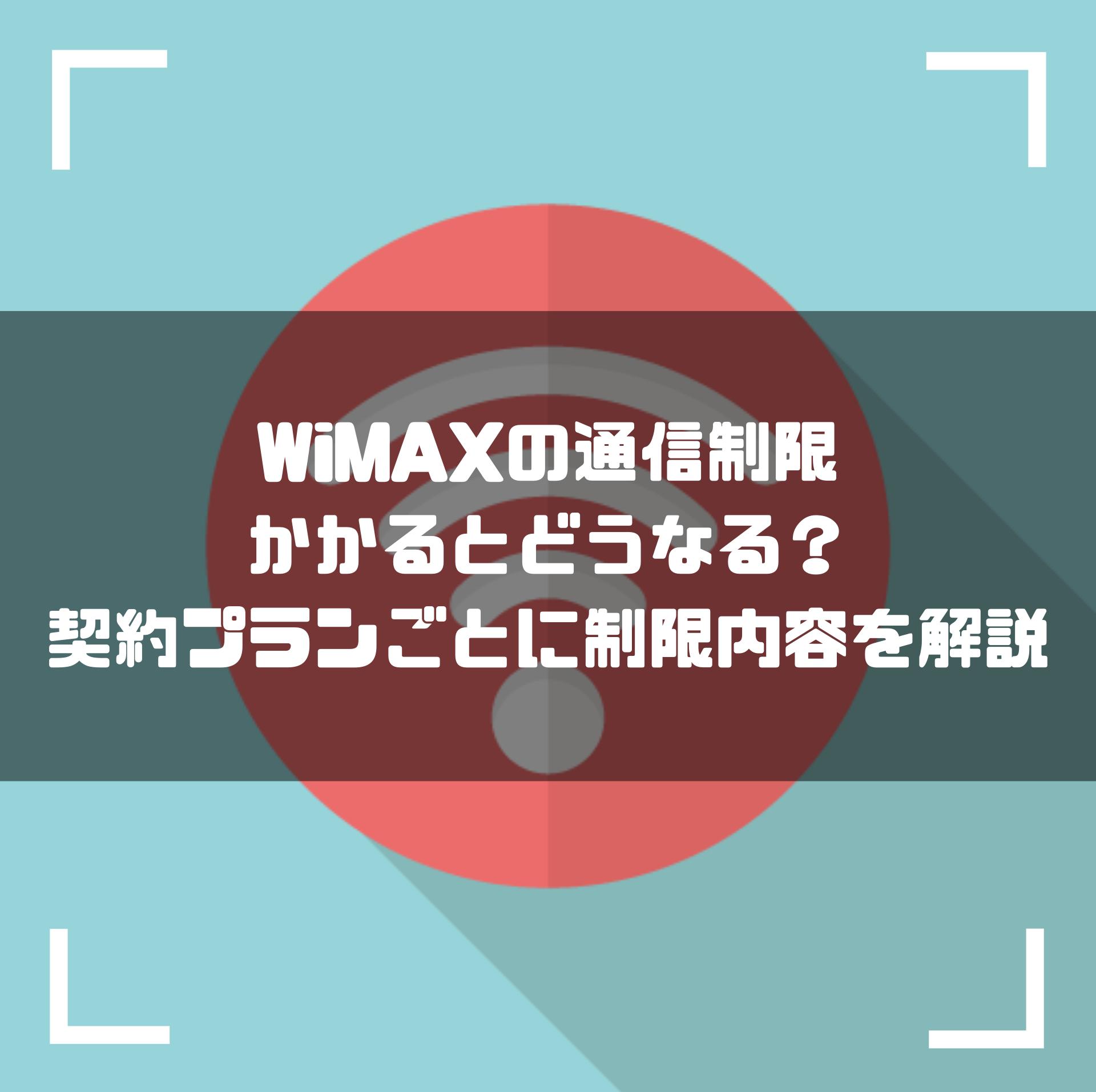 WiMAXの速度制限って?回避方法・解除方法、制限時の速度など徹底解説!